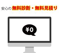 WEB限定キャンペーン実施中