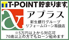 T-POINT アプラス
